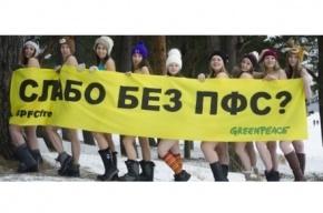 Активистки Гринпис голыми вышли на Финский залив