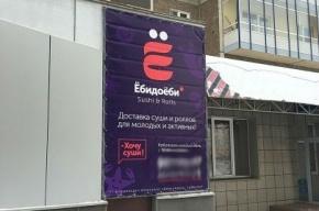 Красноярский ФАС не смог придраться к сети «ЁбиДоёби»