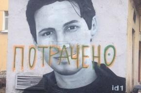 Вандалы изрисовали надписями портреты Бодрова, Дурова и Цоя в Петербурге