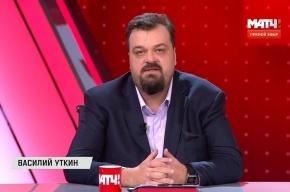 Василий Уткин официально уволился с «Матч ТВ»