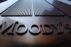 Moody's ухудшило прогноз по ВВП России в 2016 году
