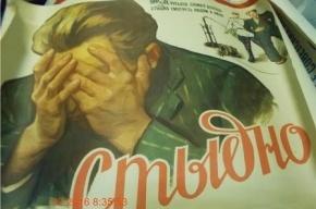 Петербуржскую семью не пустили в Финляндию из-за агитплакатов СССР