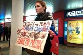 Активисты «Антимайдана» проводят акцию в Москве против фильма с Зеленским