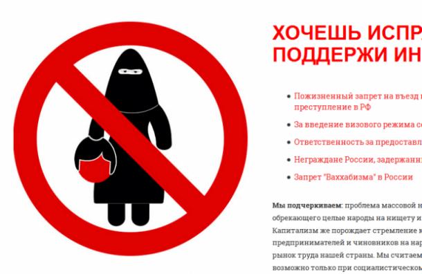 Партия КПРФ прорекламировала закон о мигрантах женщиной с головой в руках