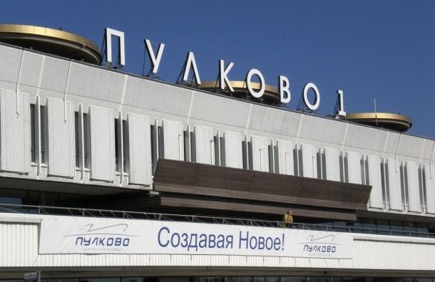 Работа Пулково была остановлена из-за бесхозной сумки