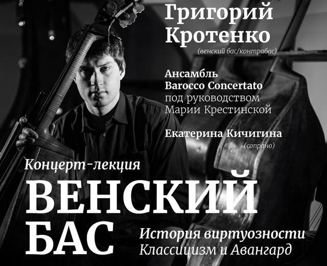 _Венский бас