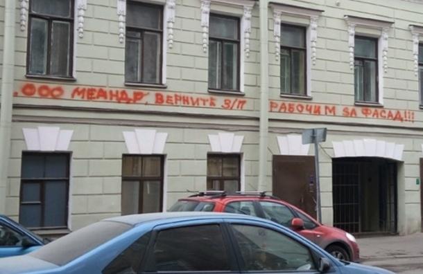 Реставраторы фасадов начали разрисовывать здания требованиями выплатить зарплату