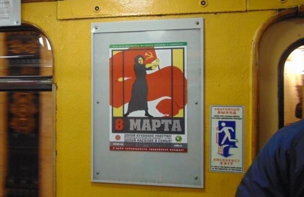 Революционные плакаты с поздравлениями для женщин появились в метро Петербурга