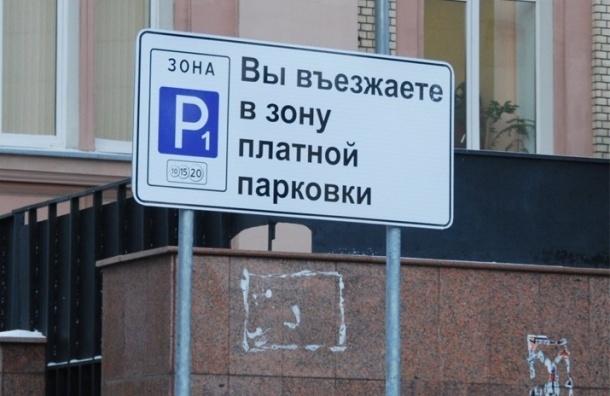 Депутаты волнуются, что в Петербурге не останется мест для бесплатной парковки