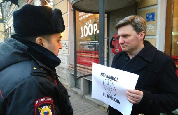 Полиция препятствует проведению акции протеста журналистов Петербурга