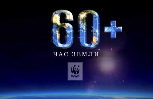 Петербург в очередной раз поддержит акцию «Час Земли»
