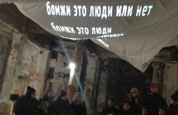 150 человек первыми увидят спектакль о бездомных «НеПРИКАСАЕМЫЕ»