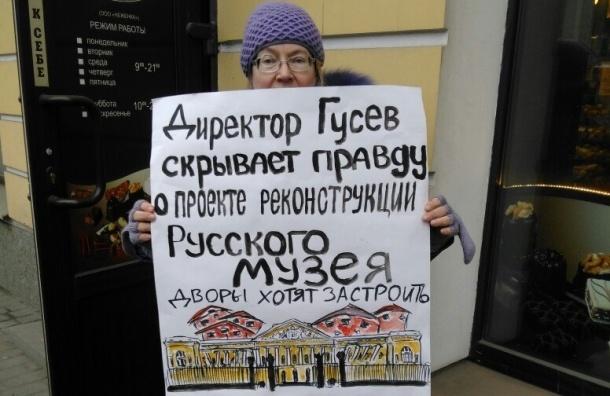 Активисты вышли в защиту Русского музея