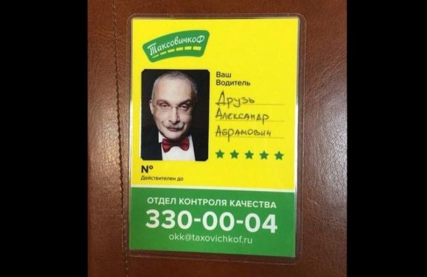 Александр Друзь будет работать таксистом в Петербурге