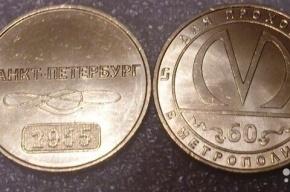Глава петербургского метро просит срочно повысить стоимость билета