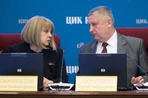 Памфилова и Сироткин – кандидаты на пост главы ЦИК