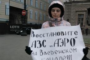 Депутатов требовали вернуть заправку на Введенском