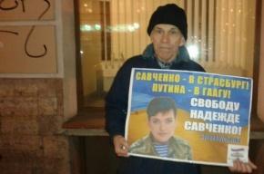 Пять человек задержано по итогам петербургской акции в поддержку Савченко