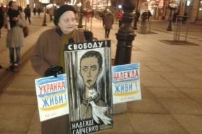 Петербургские защитники Савченко продолжили свою акцию на Невском проспекте