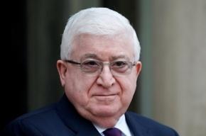 Глава Ирака похвалил Россию за операцию в Сирии