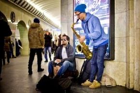 Музыкантов пустят в московскую подземку после прослушивания