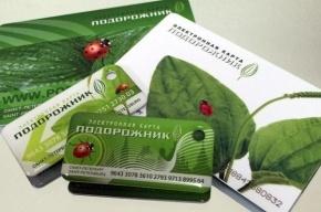 «Подорожник» будут выпускать в Петербурге в виде брелока