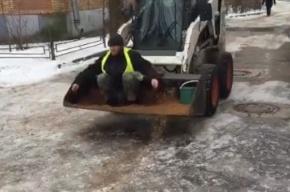 Дворник из Петербурга прокатился в ковше экскаватора в целях борьбы с гололедом