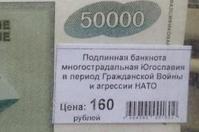 Банкноты «многострадальной Югославии» продают в Петербурге
