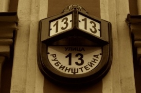 Ленинградскому рок-клубу 35 лет