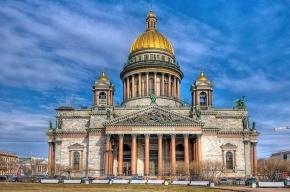Губернатора Петербурга попросили опубликовать финансовую отчетность Исаакиевского собора