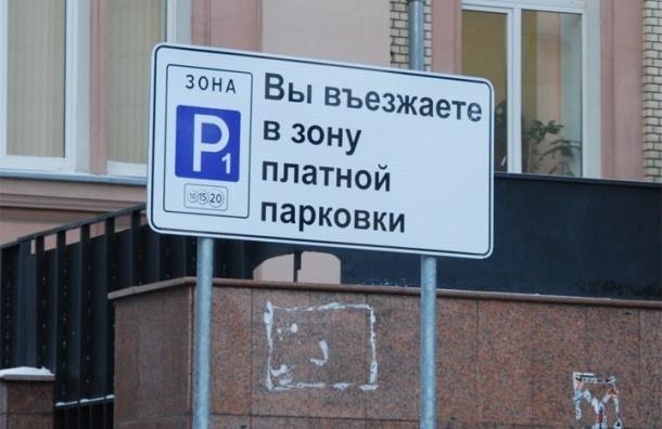 Платные парковки в Петербурге к 2018 году создадут еще в двух районах