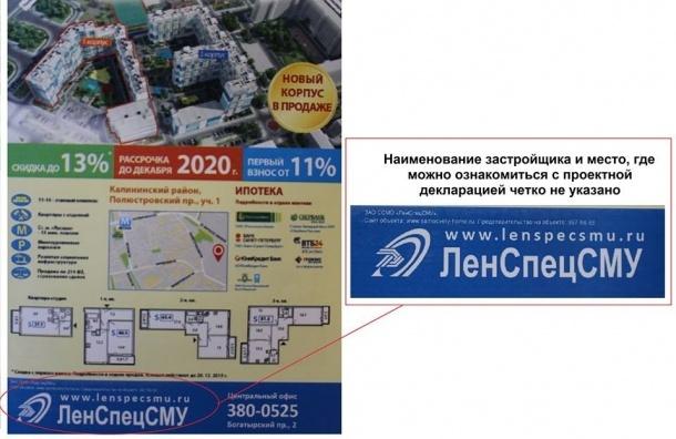 «ЛенСпецСМУ» уличили в нарушении Закона о рекламе
