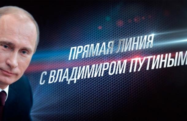 «Прямая линия» с Владимиром Путиным пройдет в четверг