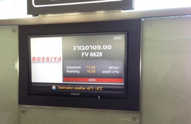 Пассажиры рейса Тель-Авив – Петербург жалуются на израильский аэропорт
