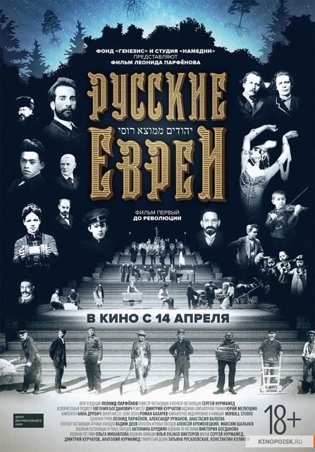 _Кадр из фильма Русские евреи