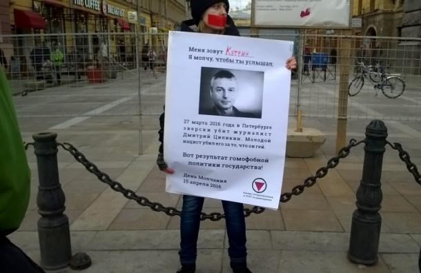 Антигомофобный День молчания проходит в Петербурге