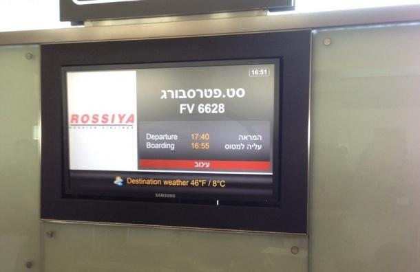 СМИ: Израильский рейс в Петербург задержался из-за повреждения корпуса