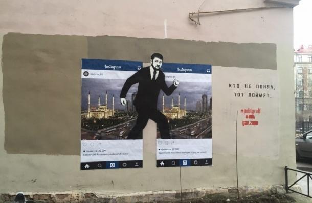 Граффити с Рамзаном Кадыровым появилось на Петроградке