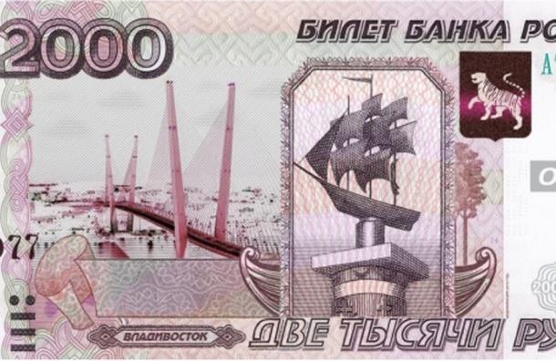 Купюры номиналом в 200 и 2000 рублей появятся в России в 2017 году