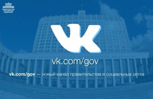 Правительство РФ открыло страницу «ВКонтакте»