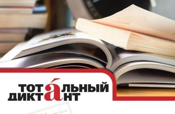 Кот ученый в Петербурге «сломался» во время чтения «Тотального диктанта»