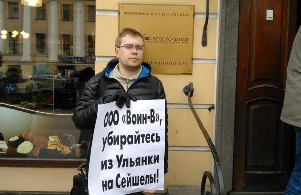 Градозащитники пикетируют Интерфакс против «Воин-В»