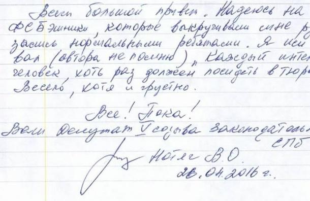Нотяг прислал записку из «Крестов»