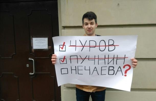 Одиночные пикеты идут у Горизбиркома на Вознесенском