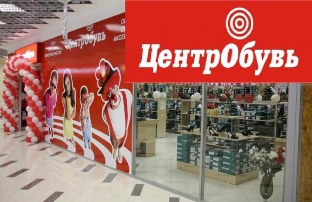 Всего три магазина «ЦентрОбуви» осталось в Петербурге