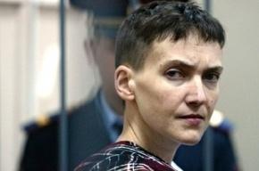 Состояние здоровья Надежды Савченко оценили как критическое