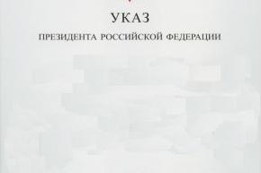 Против активиста «Солидарности» возбудили дело за подделку указа Путина