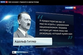 «Вести недели» Киселева процитировали Гитлера в сюжете об украинских националистах