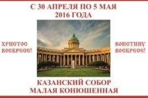 Пасхальный фестиваль 2016 в Санкт-Петербурге
