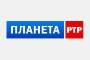 Латвия на полгода запретила трансляцию «России-РТР»